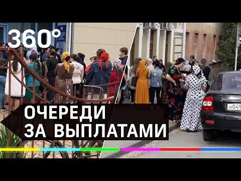 Цыгане из-за пособий заблокировали пенсионные фонды на Ставрополье
