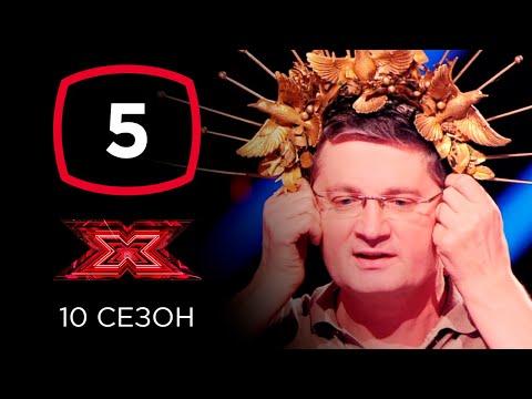 Х-фактор 10 сезон. Пятый кастинг. Выпуск 5 (ПОЛНЫЙ)
