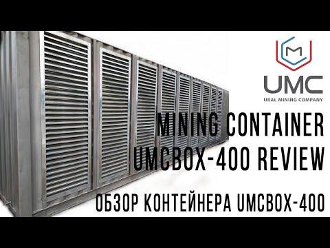 Обзор контейнера для майнинга UMCBOX-400 / Mining Container UMCBOX-400 Review