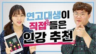 과목별, 유형별 인강 추천!! (feat .파이널강좌) | 연고티비