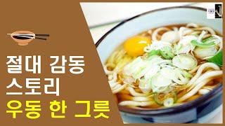 절대 감동 스토리: 우동 한그릇[공부자극 ASMR 서울…