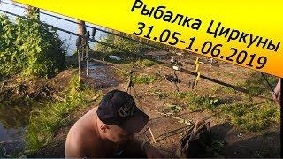 Рыбалка в Циркунах 31.05 - 1.06. 2019