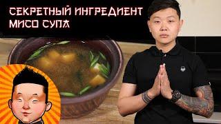 Мисо суп. Что скрывают японские шеф повара|The secret of cooking miso soup
