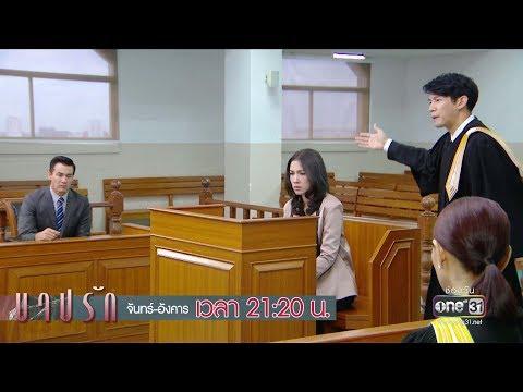 ขึ้นศาลครั้งนี้ใครจะเป็นผู้ชนะ ? | Highlight | บาปรัก | 18 ก.ย. 61 | one31