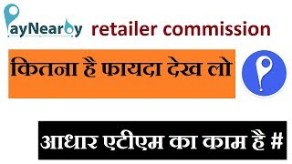 PayNearby AEPS Service RetailAR Commission ! सभी VLE को जानना जरूरी ! Yes Bank Csp, AEPS ,