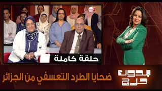 بدون حرج: ضحايا الطرد التعسفي من الجزائر (الحلقة كاملة)