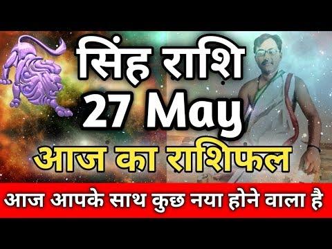 Singh Rashifal 2019 tagged videos on VideoHolder