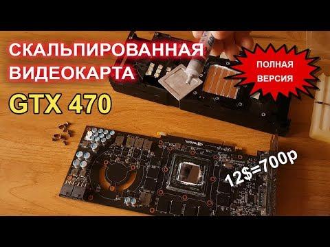 видео: Скальпированная видеокарта gtx 470 полный разбор, замена термопасты, gta 5