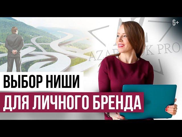Построение личного бренда: 3 критерия для выбора ниши? // 6+