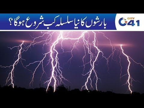 Special Report On Faisalabad Weather  | 24 July 2019