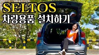 신혼부부의 셀토스 차량용품 설치하기 (코일 매트, 콘솔…