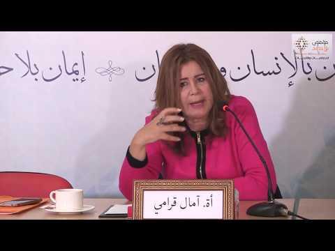 الأستاذة آمال قرامي/تونس -الإسلام والجندر... أيّة علاقة؟-