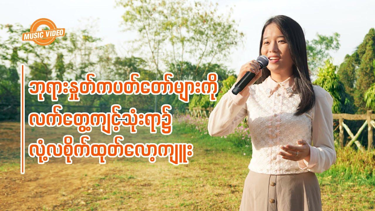 2021 Myanmar Christian Song - ဘုရားနှုတ်ကပတ်တော်များကို လက်တွေ့ကျင့်သုံးရာ၌ လုံ့လစိုက်ထုတ်လော့ကျူး