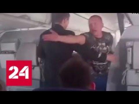 Рейс Барселона - Москва пришлось посадить в Варшаве из-за авиадебошира - Россия 24