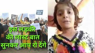इस लड़की के लास्ट बात सुनकर आप रो देंगे | Bollywood Celebs SAD Reactions On Asifa Kathua Case 2018
