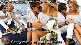 [WedWorkshop's] Полундра воркшоп на парусной яхте в Москве