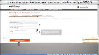 видео Как заказать карту Firstchoice Pay. Регистрация в Firstchoice Pay.