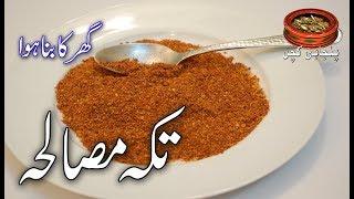 Homemade Easy Tikka Masalah تکہ مصالحہ گھر پر بنائیں Best and Clean (Punjabi Kitchen)