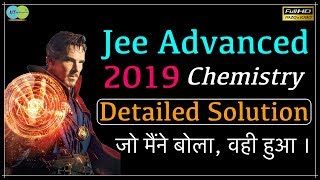 Jee Advanced 2019 Chemistry Detailed Solution by IITian Explains 🔥 | जो मैंने बोला, वही हुआ |