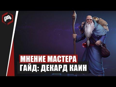 видео: МНЕНИЕ МАСТЕРА: «assasin» (Гайд - Декард Каин) | heroes of the storm