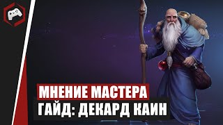 МНЕНИЕ МАСТЕРА «Assasin» Гайд   Декард Каин  Heroes Of The Storm