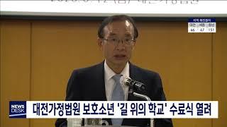 대전가정법원 '길 위의 학교' 수료식 열려/대전MBC