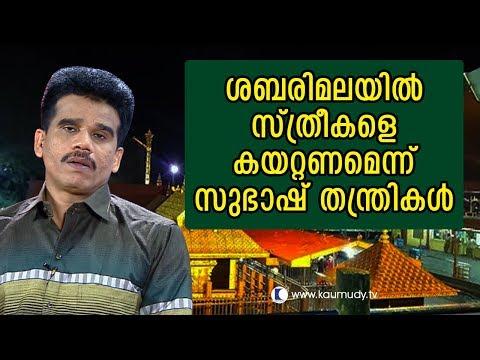 Subash Thanthri Says Women Should Be Allowed In Sabarimala   Pranavam   Ladies Hour