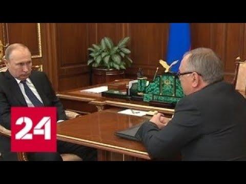 Путин провел рабочую встречу с председателем правления ВТБ Андреем Костиным - Россия 24