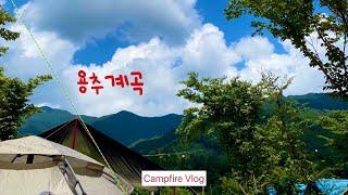 [CAMPFIRE] 계곡&먹방 캠핑 브이로그 ⛺…
