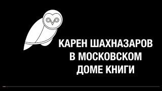 Карен Георгиевич Шахназаров в Московском Доме Книги. Часть 2