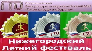Фестиваль ГТО г. Городец