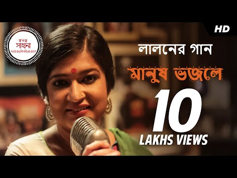 Manush Bhojley (মানুষ ভজলে) | Video Song | Sahana Bajpaie | Fakir Lalon | Bengali Single | SVF Music