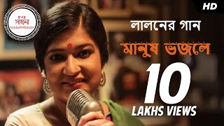 manush-bhojley-song-sahana-bajpaie-fakir-lalon-bengali-single-svf-music