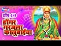 Download Top 10 Donghar Garjana Kalubaicha |  Navri Jhali Kalubai Halad Tila Lava |  Kalubhai Marathi Songs MP3 song and Music Video