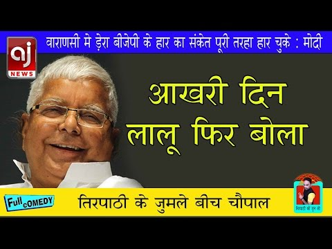 Lalu Prasad Yadav's despicable comment to PM Narendra Modi  Ganga calls when you are dead