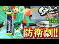 【スプラトゥーン】リッカスで防衛劇!S+勢のガチマッチ実況7!! #20 【リッター3Kカスタム】