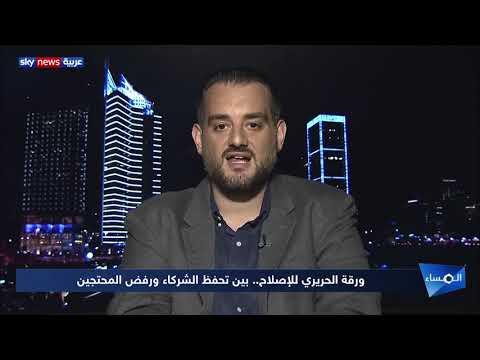 ورقة الحريري للإصلاح.. بين تحفظ الشركاء ورفض المحتجين  - نشر قبل 2 ساعة