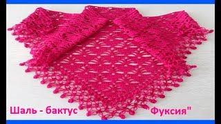 "Шаль - бактус ""Фуксия"",вязание крючком ,crochet shawl ( шаль № 132)"