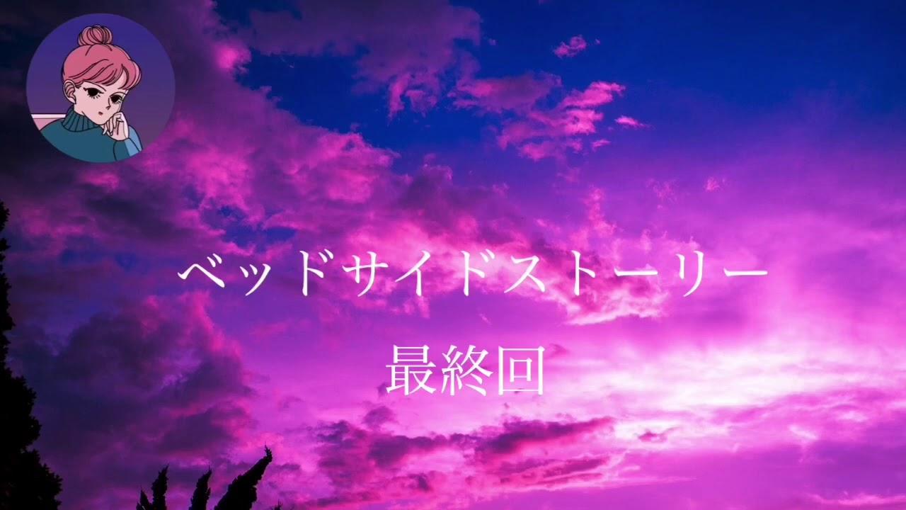 【ベッドサイドストーリー】最終回〜ありがとう!!〜