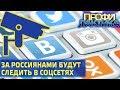 За россиянами будут следить в соцсетях региональные власти // Профилактика от 28.07.18