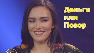 Ольга Серябкина на ТНТ4 в шоу Деньги или Позор. Обзор выпуска