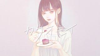 カタオモイ / 夏代孝明(cover) thumbnail