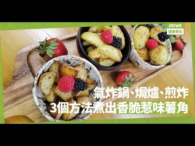 簡易料理薯角三式!氣炸鍋、焗爐、煎炸,三個方法煮出香脆惹味薯角!