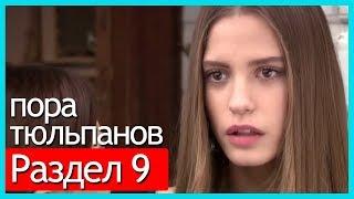 пора тюльпанов - часть 9 (русские субтитры)