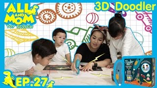 ALL AND MOM TOY REVIEW EP.27 : 3Doodler ปากการะบายสามมิติ