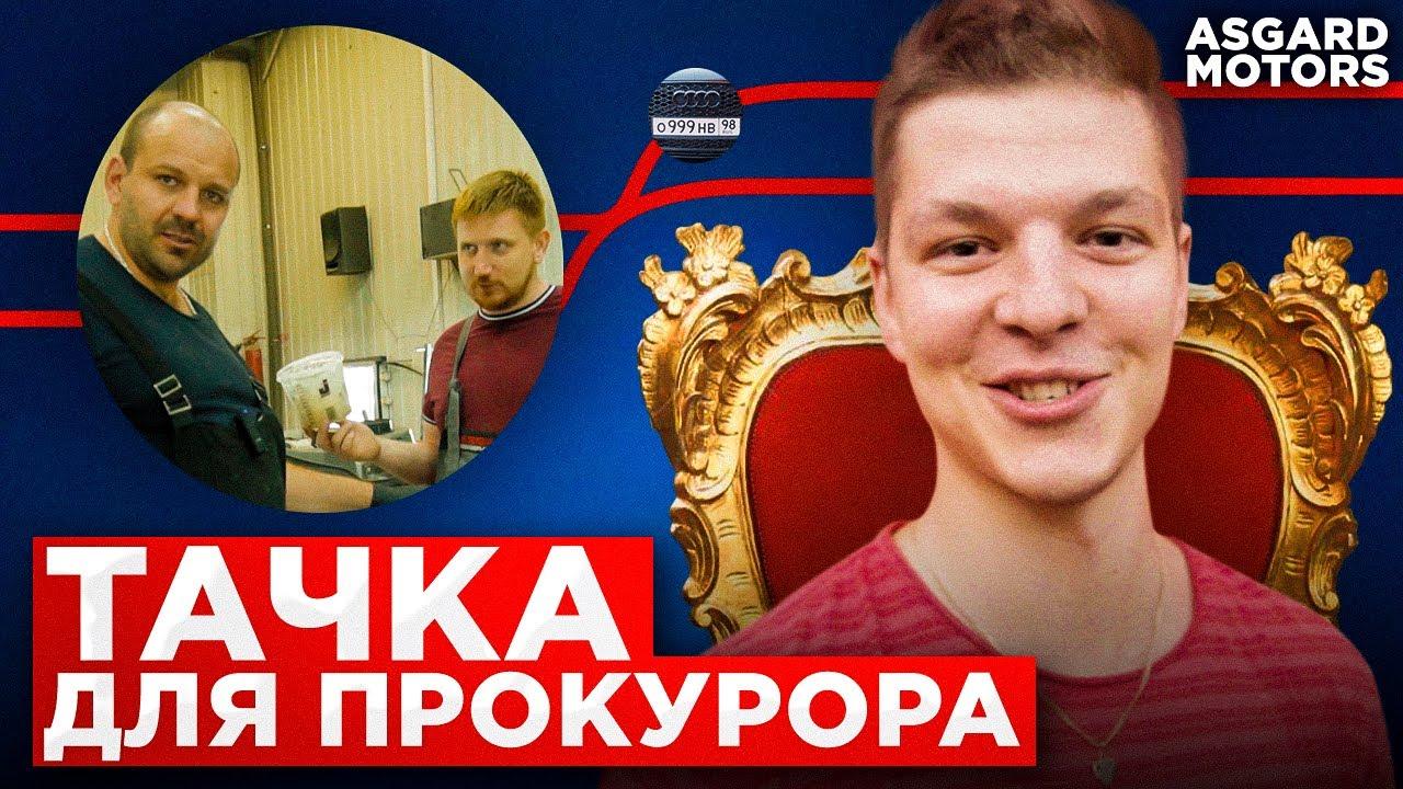 ПОКРАСИЛИ ТАЧКУ ПРОКУРОРа/ AUDI A5 ПОД ТОЛЩИНОМЕР