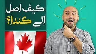 أسهل طريقة للوصول الى كندا - طريقة مضمونة ١٠٠٪ - فيديو تحفيزي!