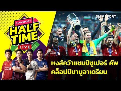 หงส์ผงาดแชมป์ซูเปอร์คัพ-JKชาบูอาเดรียน-แลมพ์ภูมิใจลูกทีม | Siamsport Halftime 15.08.62