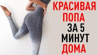 Шикарная Попа За 5 Минут Дома Упражнения Для Ягодиц Попа За 5 Минут