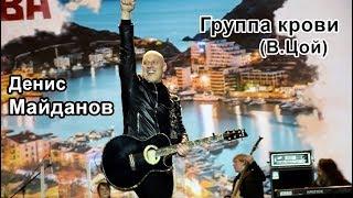 Денис Майданов – Группа крови (Виктор  Цой).  Denis Maidanov - Blood type (Viktor Tsoi)